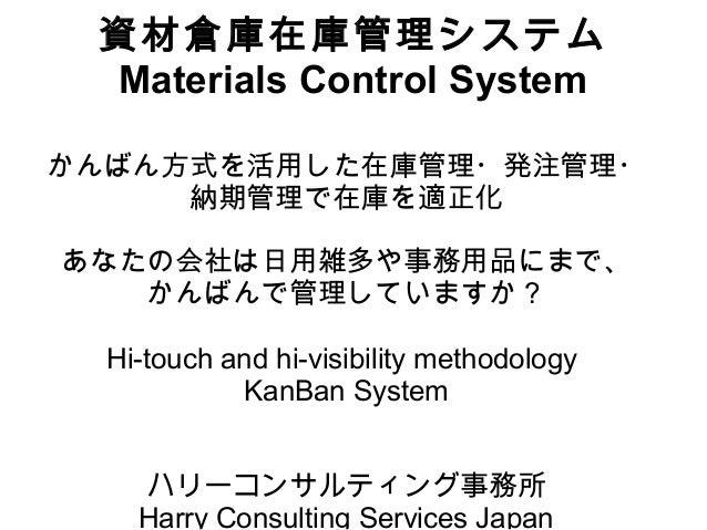 資材倉庫在庫管理システムMaterials Control Systemかんばん方式を活用した在庫管理・発注管理・納期管理で在庫を適正化あなたの会社は日用雑多や事務用品にまで、かんばんで管理していますか?Hi-touch and hi-visi...