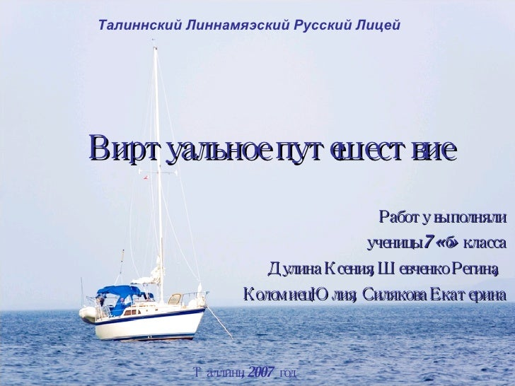 Талиннский Линнамяэский Русский Лицей     В р улнеуее ве  итаьоптшс и            т                             Рбт впляи  ...