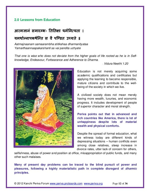Kanchi periva forum ebook 4 towards the path of enlightenment 12 fandeluxe Images
