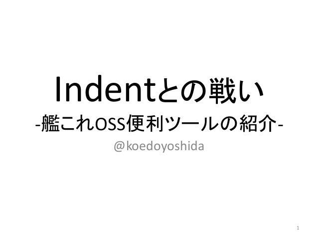 Indentとの戦い -艦これOSS便利ツールの紹介@koedoyoshida  1