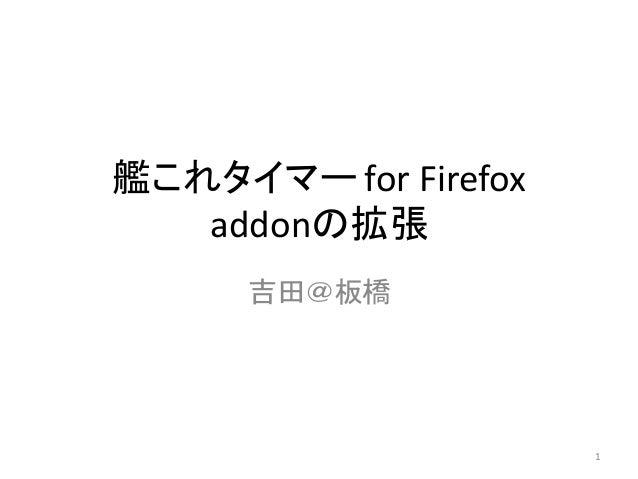 艦これタイマー for Firefox addonの拡張 吉田@板橋  1