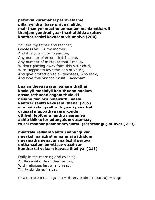 skanda guru kavasam lyrics tamil
