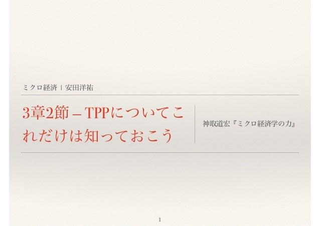 ミクロ経済 | 安田洋祐 3章2節 — TPPについてこ れだけは知っておこう 神取道宏『ミクロ経済学の力』 1