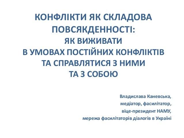 КОНФЛІКТИ ЯК СКЛАДОВА ПОВСЯКДЕННОСТІ: ЯК ВИЖИВАТИ В УМОВАХ ПОСТІЙНИХ КОНФЛІКТІВ ТА СПРАВЛЯТИСЯ З НИМИ ТА З СОБОЮ Владислав...