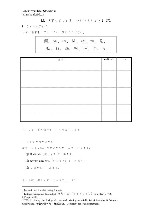 Folkuniversitetet Stockholm japanska skrivkurs L5 漢字のじしょを つかいましょう! #1 ©SSugizaki 08 NOTE: Kopiering eller förfogande över ...