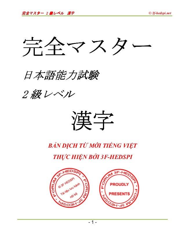 完全マスター 2 級レベル 漢字完全マスター                                © 3f-hedspi.net完全マスター完全マスター  マスタ日本語能力試験2 級レベル              漢字       ...