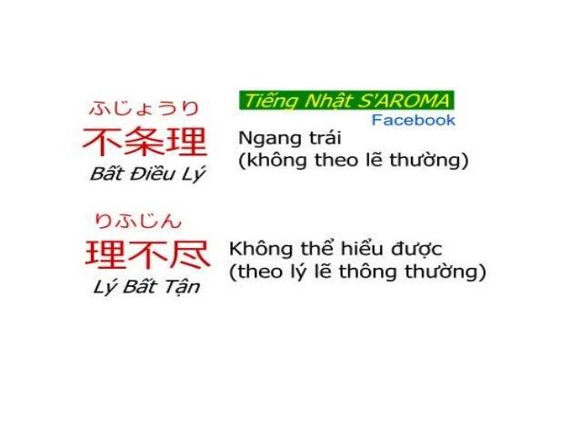 • 不条理 (Fujouri, BẤT ĐIỀU LÝ) = ngang trái • Chữ Bất thì khá đơn giản, ít nét, bạn tự nhớ đi nhé. Chữ Điều gồm có chữ タ TA ...