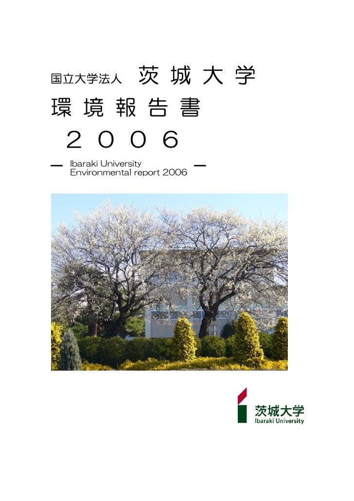 茨 城 大 学 国立大学法人  環 境 報 告 書  2 0 0 6 ―   Ibaraki University          ―     Environmental report 2006