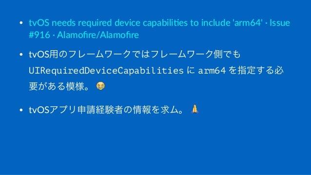 • tvOS&needs&required&device&capabili4es&to&include&'arm64'&:&Issue& #916&:&Alamofire/Alamofire • tvOS用のフレームワークではフレームワーク側でも&...