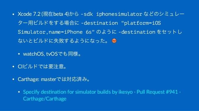 "• Xcode'7.2'(現在beta'4)から'-sdk iphonesimulator'などのシミュレー ター用ビルドをする場合に'-destination ""platform=iOS Simulator,name=iPhone 6s""'の..."