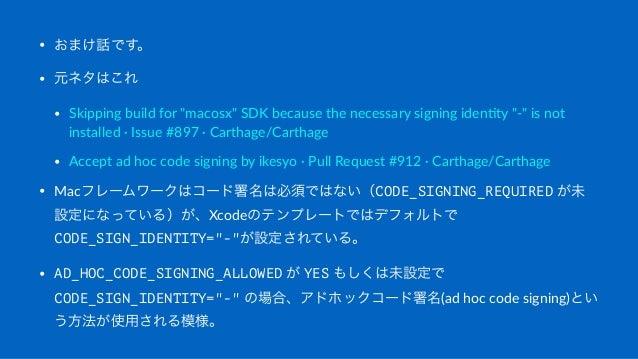 """• おまけ話です。 • 元ネタはこれ • Skipping(build(for(""""macosx""""(SDK(because(the(necessary(signing(iden<ty(""""=""""(is(not( installed(>(Issue(#..."""