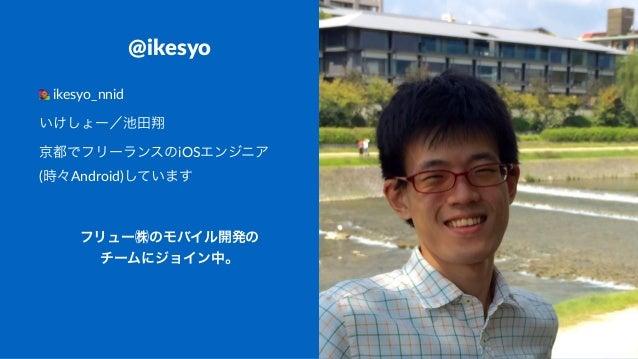 @ikesyo !ikesyo_nnid いけしょー/池田翔 京都でフリーランスのiOSエンジニア (時々Android)しています フリュー㈱のモバイル開発の チームにジョイン中。