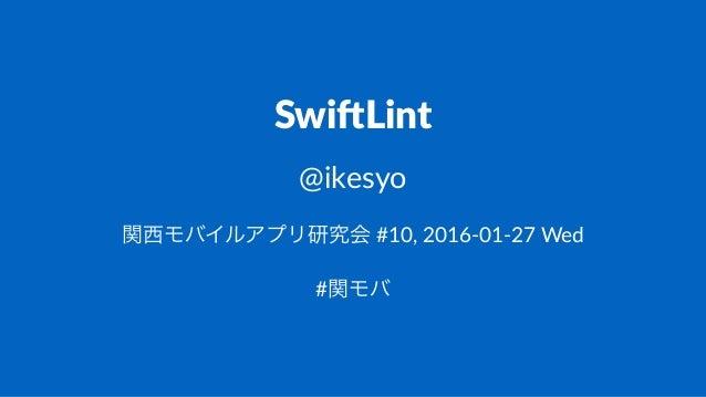 Swi$Lint @ikesyo 関西モバイルアプリ研究会 #10, 2016-01-27 Wed #関モバ