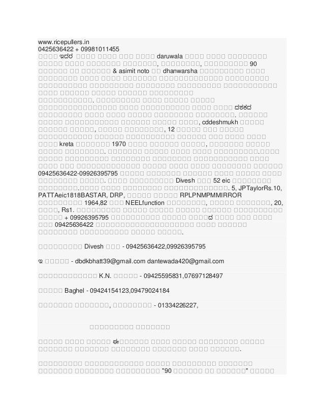 www.ricepullers.in 0425636422 + 09981011455 ಇದರ & asimit noto  daruwala , , dhanwarsha  .  90  ದವಕದ . , cddeshmukh  ,  , 1...