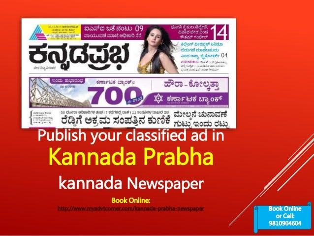 Publish your classified ad in Kannada Prabha kannada Newspaper Book Online: http://www.myadvtcorner.com/kannada-prabha-new...