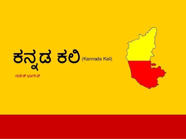 ಕನ್ನಡ ಕಲಿ ನ್ಟ ೇಶ್ ಭಾರ್ಗವ್ (Kannada Kali)