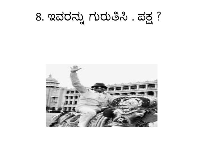 kannada quiz This 30-year-old bus conductor of the karnataka state road transport corporation (ksrtc) is passionate about the kannada language and celebrates rajyotsava in a unique way this year too, the celebrat.