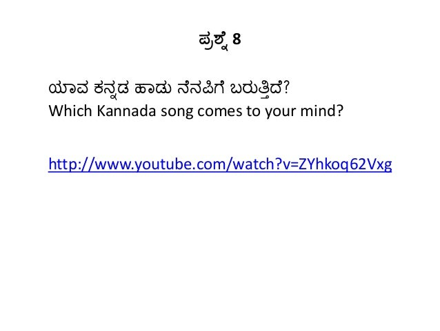 kannada quiz Get free read online ebook pdf kannada film quiz questions and answers at our ebook library get kannada film quiz questions and answers pdf file for free from our.