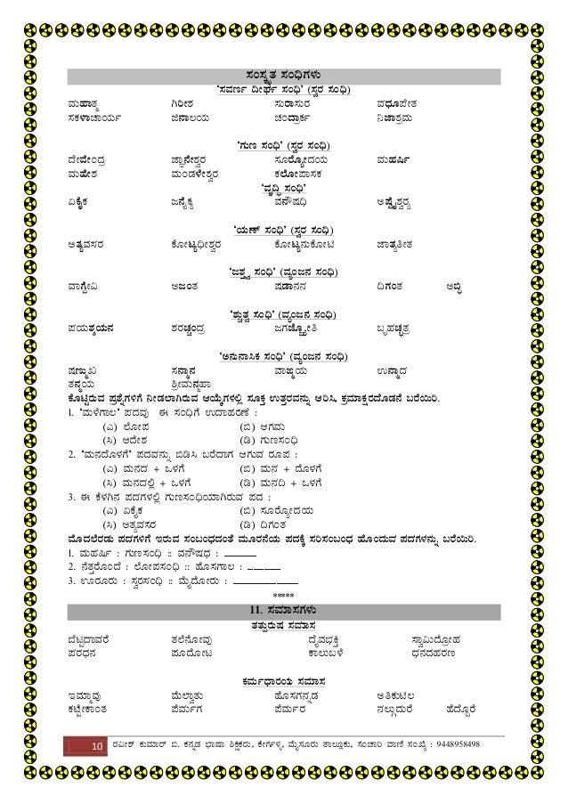 Kannada vyakarana (sslc) 1
