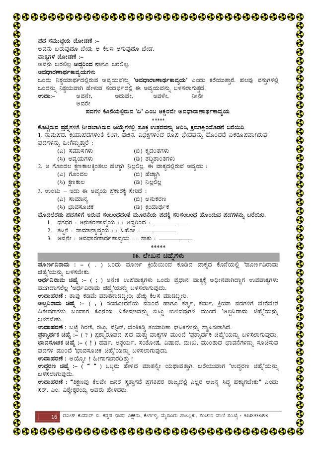 Kannada Vyakarana Book