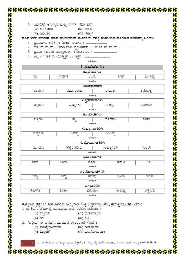 Kannada Grammar Pdf