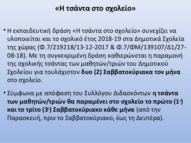 17b57e6da8 Κανονισμός Λειτουργίας Δημοτικού Σχολείου 2018-19
