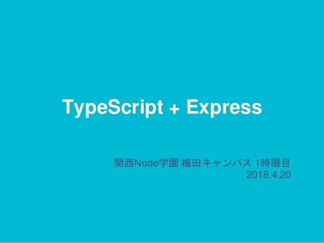 TypeScript + Express 関西Node学園 梅田キャンパス 1時限目 2018.4.20