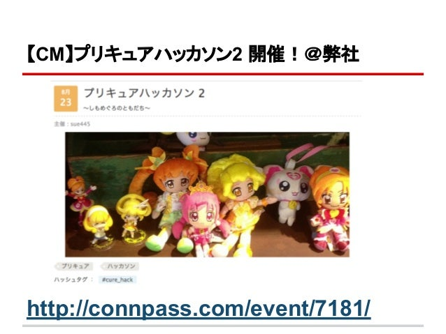 【CM】プリキュアハッカソン2 開催!@弊社 http://connpass.com/event/7181/