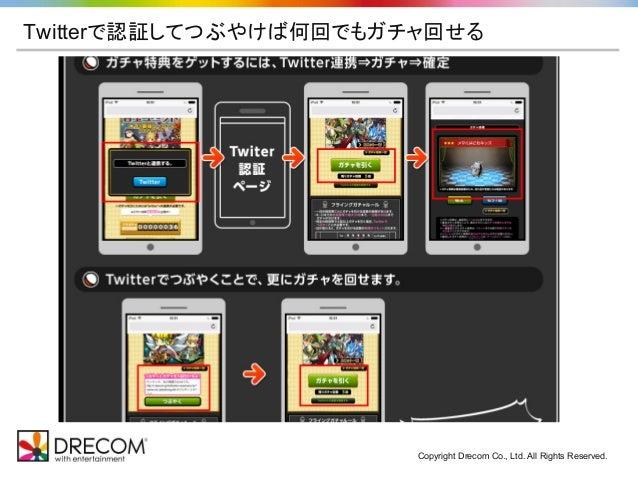 Copyright Drecom Co., Ltd. All Rights Reserved. Twitterで認証してつぶやけば何回でもガチャ回せる