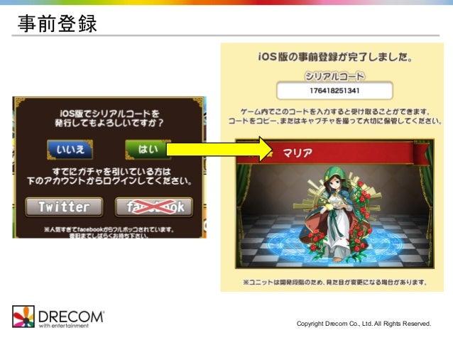 Copyright Drecom Co., Ltd. All Rights Reserved. 事前登録