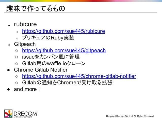 Copyright Drecom Co., Ltd. All Rights Reserved. 趣味で作ってるもの ● rubicure ○ https://github.com/sue445/rubicure ○ プリキュアのRuby実装 ●...