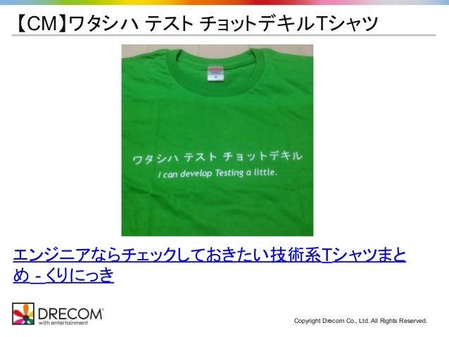 Copyright Drecom Co., Ltd. All Rights Reserved. 【CM】ワタシハ テスト チョットデキルTシャツ エンジニアならチェックしておきたい技術系Tシャツまと め - くりにっき