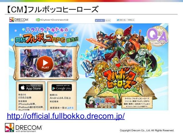 Copyright Drecom Co., Ltd. All Rights Reserved. 【CM】フルボッコヒーローズ http://official.fullbokko.drecom.jp/