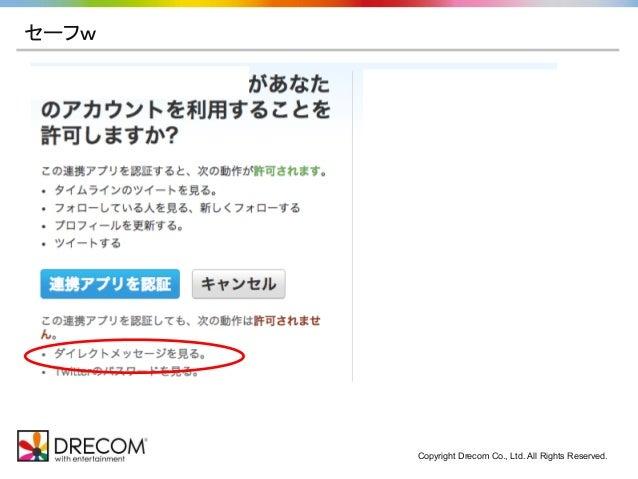 Copyright Drecom Co., Ltd. All Rights Reserved. セーフw