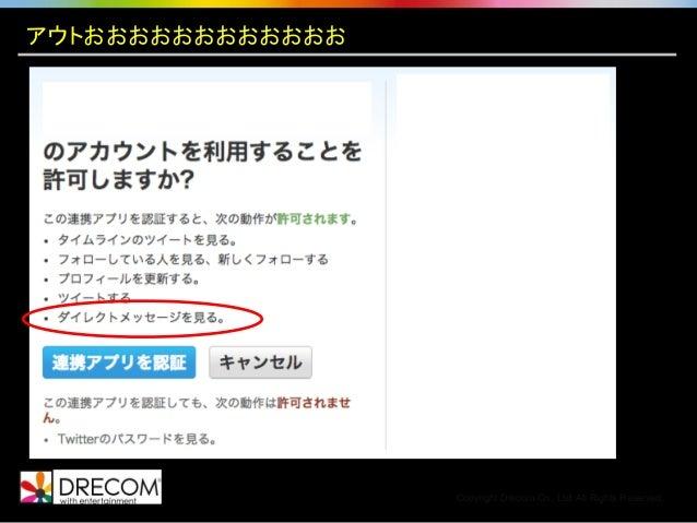 Copyright Drecom Co., Ltd. All Rights Reserved. アウトおおおおおおおおおおおお
