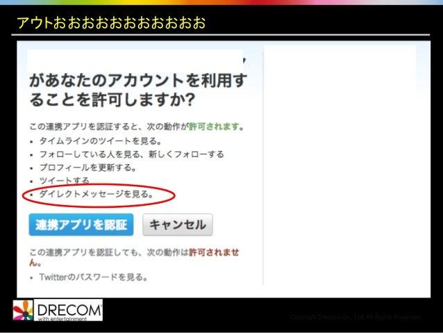 Copyright Drecom Co., Ltd. All Rights Reserved. アウトおおおおおおおおおおお