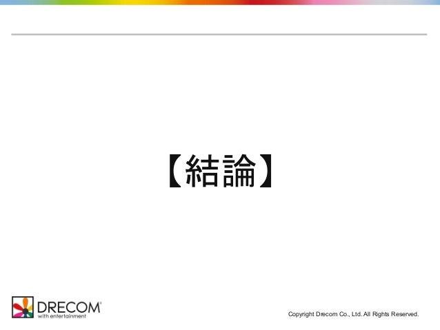 Copyright Drecom Co., Ltd. All Rights Reserved. 【結論】