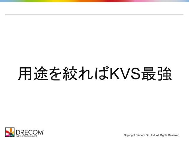 Copyright Drecom Co., Ltd. All Rights Reserved. 用途を絞ればKVS最強