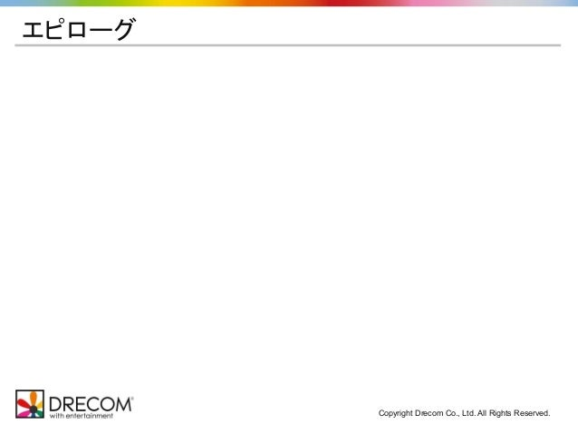 Copyright Drecom Co., Ltd. All Rights Reserved. エピローグ