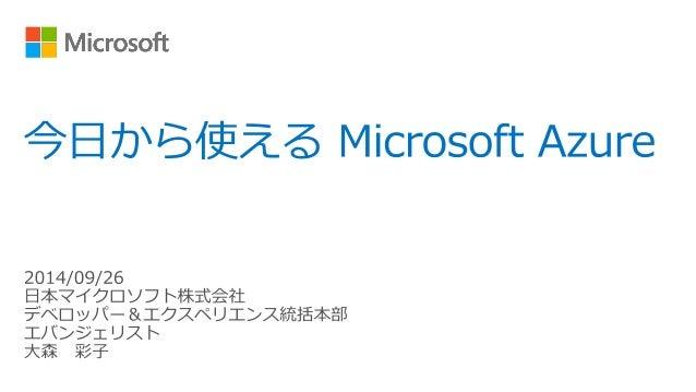 Azure基礎  itpro.nikkeibp.co.jp  Azure青い空  blogs.msdn.com/bluesky  Azure通信2014  gihyo.jp