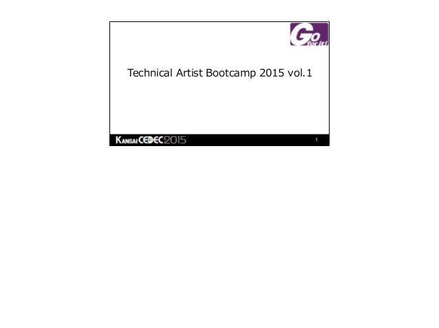 Technical Artist Bootcamp 2015 vol.1 1