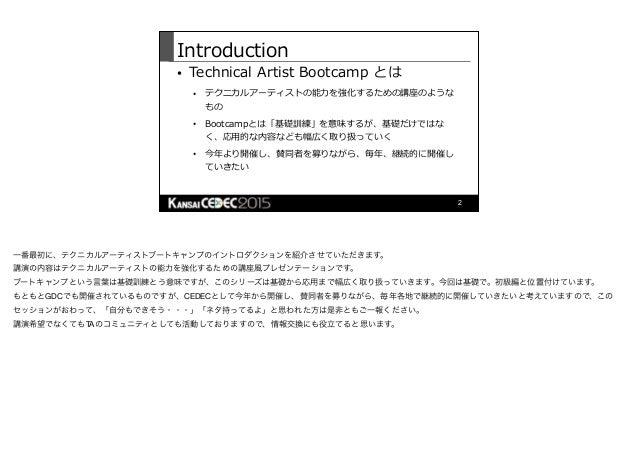 Kansai cedec 2015_fumoto Slide 2
