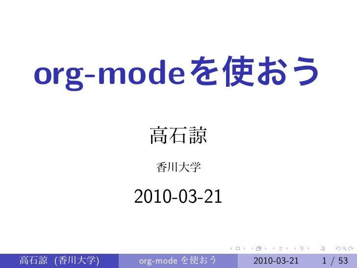 org-mode を使おう              高石諒               香川大学             2010-03-21高石諒 (香川大学)   org-mode を使おう   2010-03-21   1 / 53