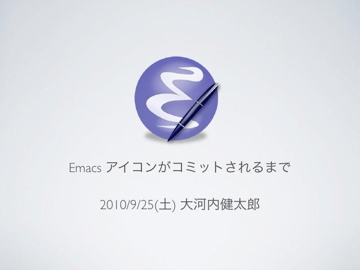 Emacs      2010/9/25( )