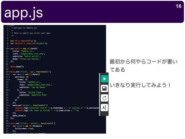 app.js 16 最初から何やらコードが書い てある いきなり実行してみよう!