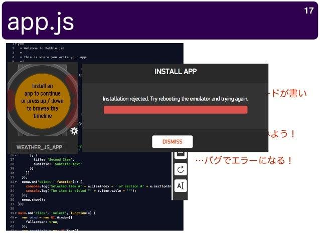app.js 17 最初から何やらコードが書い てある いきなり実行してみよう! …バグでエラーになる!