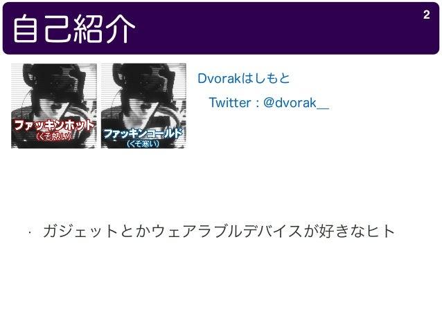 自己紹介 2 • ガジェットとかウェアラブルデバイスが好きなヒト Dvorakはしもと Twitter : @dvorak__