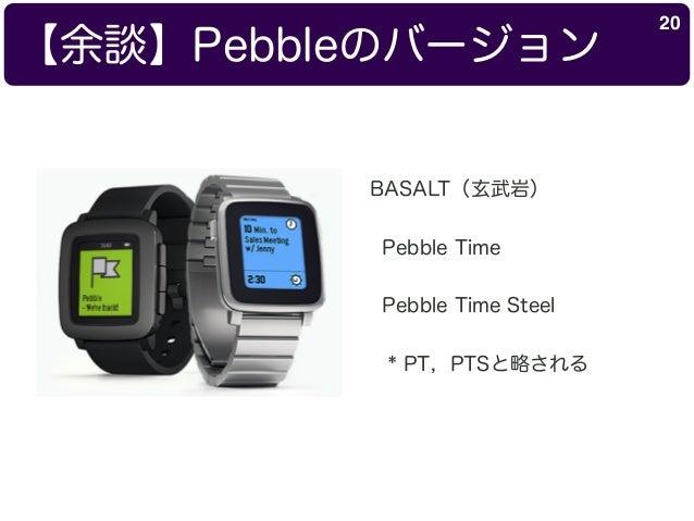 【余談】Pebbleのバージョン 20 BASALT(玄武岩) Pebble Time Pebble Time Steel * PT,PTSと略される