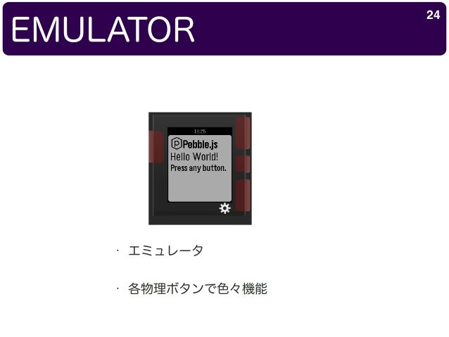 EMULATOR 24 • エミュレータ • 各物理ボタンで色々機能