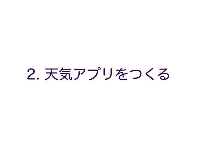 2. 天気アプリをつくる 32